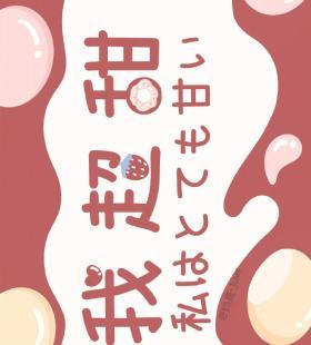 超元气可爱粉色手机壁纸图片