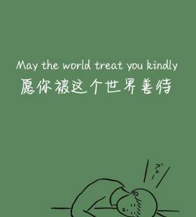 愿你被这个世界善待中英文字伤感绿色背景手机壁纸图片