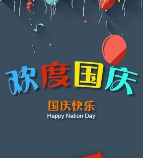 国庆快乐欢度国庆高清创意文字手机壁纸图片