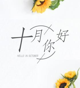 十月你好清新文字配图唯美向日葵手机壁纸图片