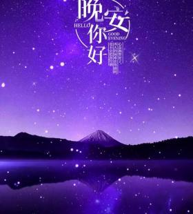 晚安你好紫色梦幻风景唯美手机背景图片