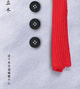 二十四节气立冬精选文字手机壁纸图片