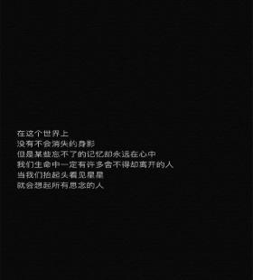 黑色背景正能量语录经典手机壁纸图片
