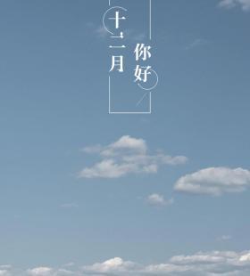 十二月的蓝天白云清新风景你好·文字手机壁纸