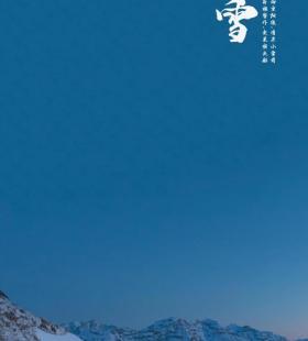二十四节气小雪精选·蓝色天空下的雪景手机壁纸图片