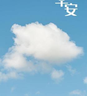 美丽清新的蓝天白云风景图·早安手机壁纸